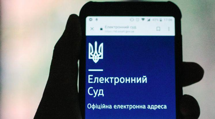 Электронные суды начали работать в Украине