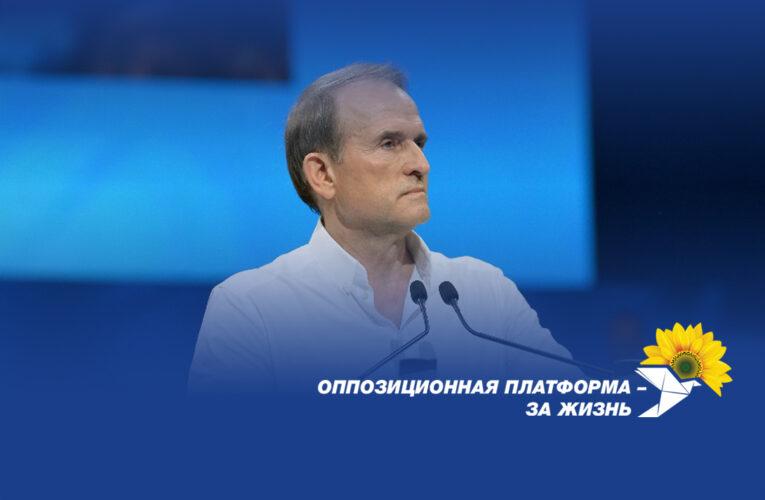 Политические репрессии против Медведчука ‒ результат того, что власть увидела, насколько подавляющее большинство поддерживает его идеи – заявление ОПЗЖ