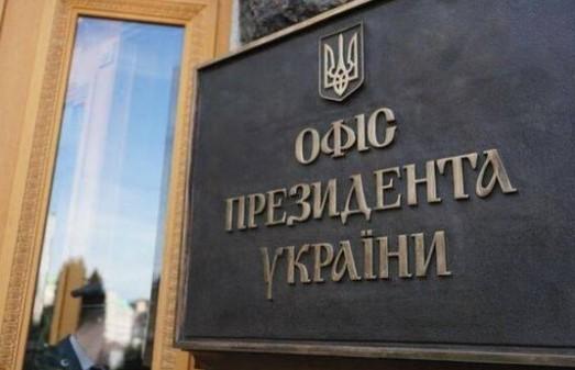 Зеленский реформирует свой офис