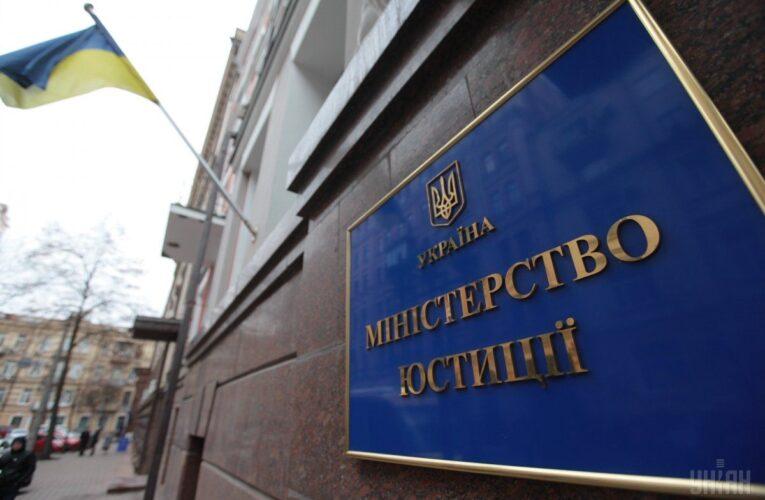 В Минюсте сообщили, как будут отслеживать контакты олигархов
