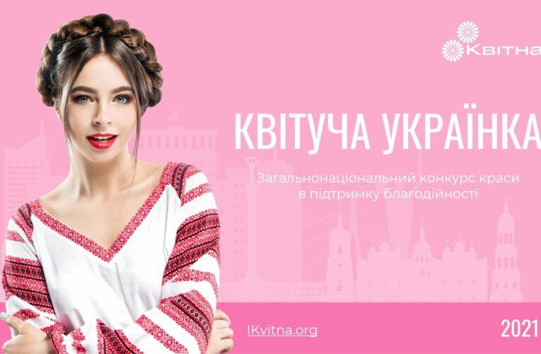 «Квитна» запускает новый формат конкурсов красоты