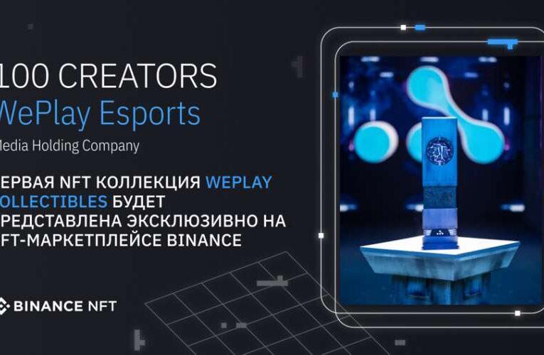 WePlay Esports объявляет об эксклюзивной продаже NFT на Binance NFT маркеплейсе