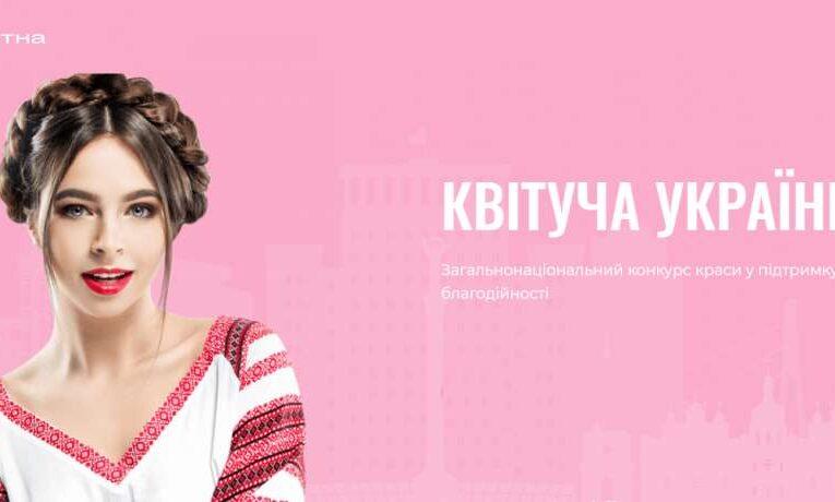 Благотворительный фонд «Квитна» объявил конкурс красоты