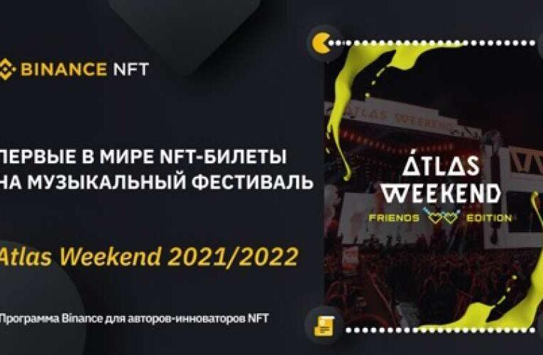 Билеты на фестиваль ATLAS WEEKEND будут выпущены в формате NFT на маркетплейсе BINANCE