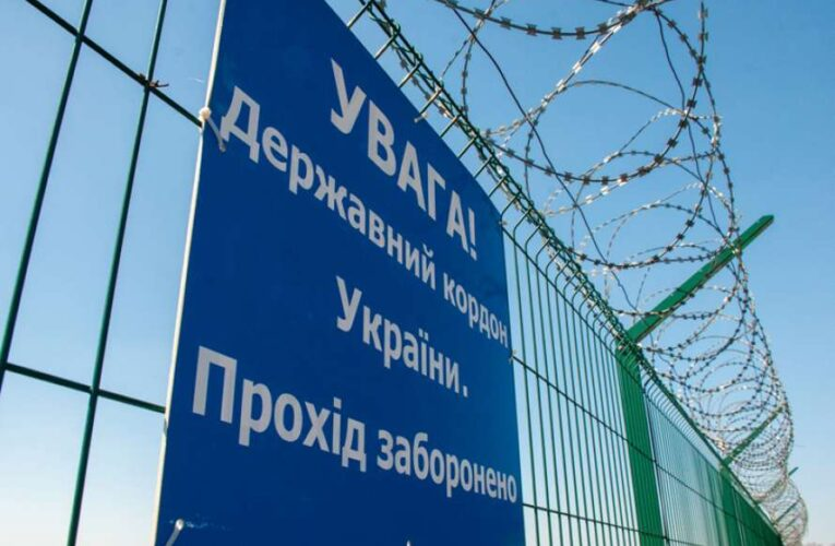 В Украине изменили правила пограничного режима с временно оккупированными территориями