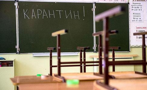 В Минздраве назвали условие закрытия школ на карантин