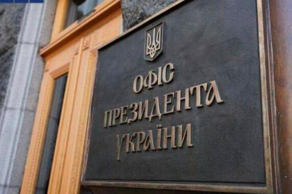В ОП нет Плана трансформации Украины, который Зеленский презентовал в США