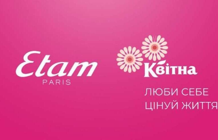 Магазины «ETAM» запустили благотворительную акцию с заботой о женском здоровье