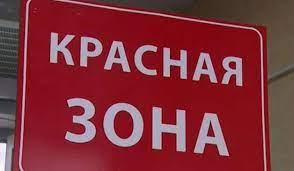 Пять областей Украины оказались в «красной» зоне