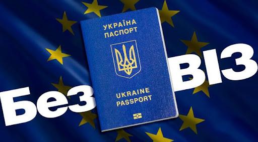 В ЕС разъяснили ситуацию с украинским безвизом