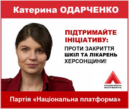 Политолог отметил борьбу партии «Национальная платформа» и Екатерины Одарченко против против закрытия опорных больниц в Херсонской области